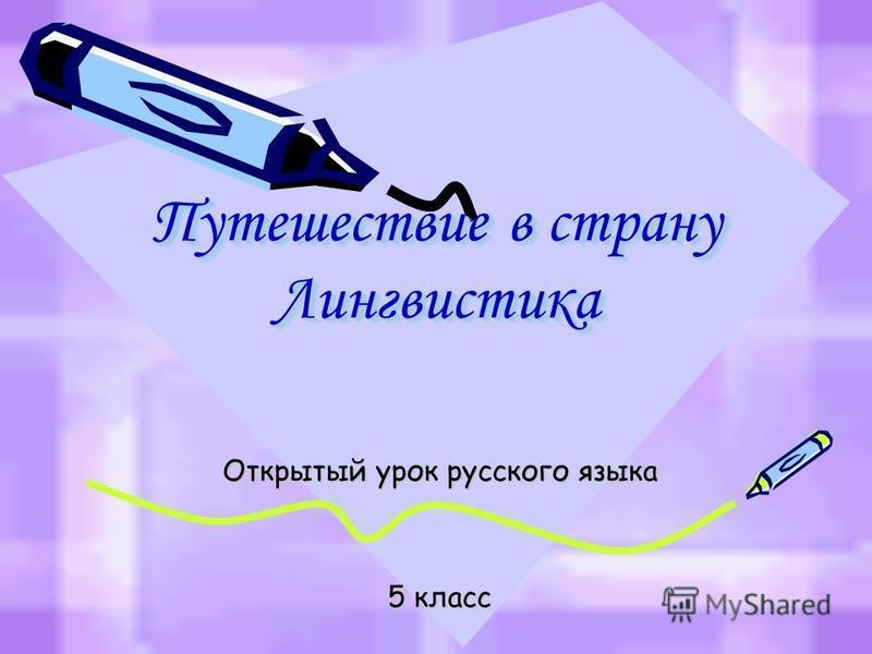 Путешествие в страну Лингвистика Открытый урок русского языка 5 класс