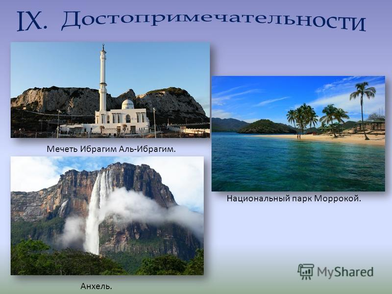 Мечеть Ибрагим Аль-Ибрагим. Национальный парк Моррокой. Анхель.
