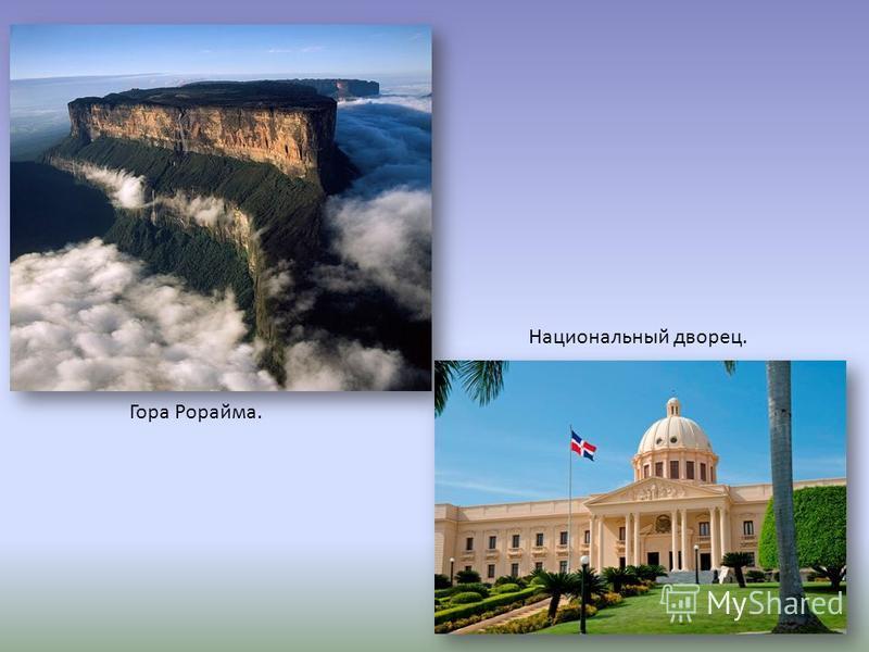 Гора Рорайма. Национальный дворец.