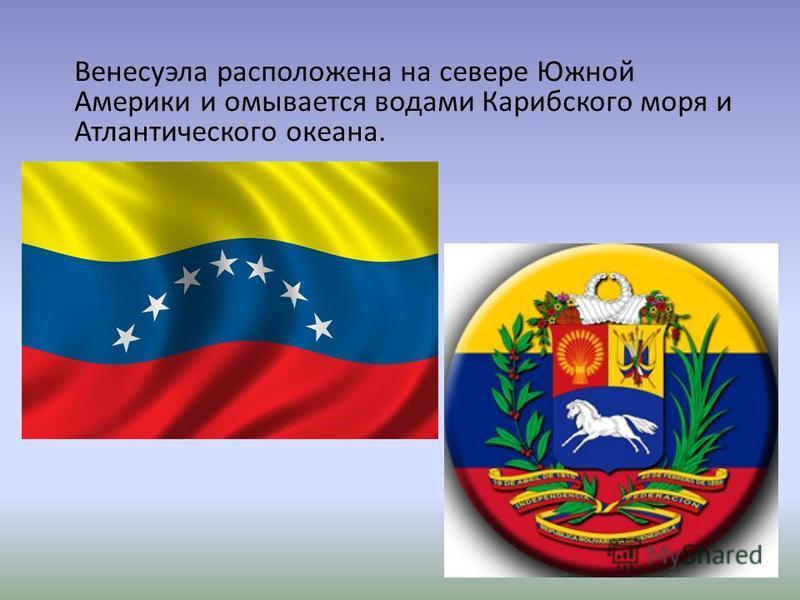 Венесуэла расположена на севере Южной Америки и омывается водами Карибского моря и Атлантического океана.