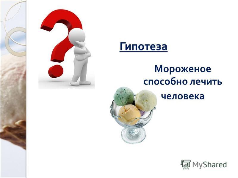 Гипотеза Мороженое способно лечить человека