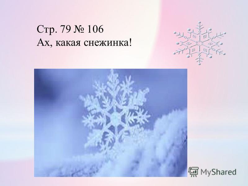Стр. 79 106 Ах, какая снежинка!