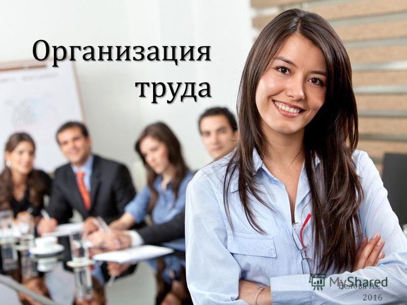 Организация труда Белова А. С. 2016