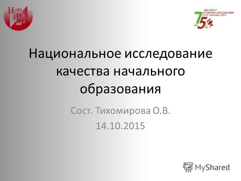 Национальное исследование качества начального образования Сост. Тихомирова О.В. 14.10.2015