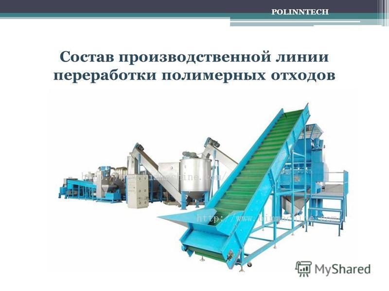 Состав производственной линии переработки полимерных отходов POLINNTECH
