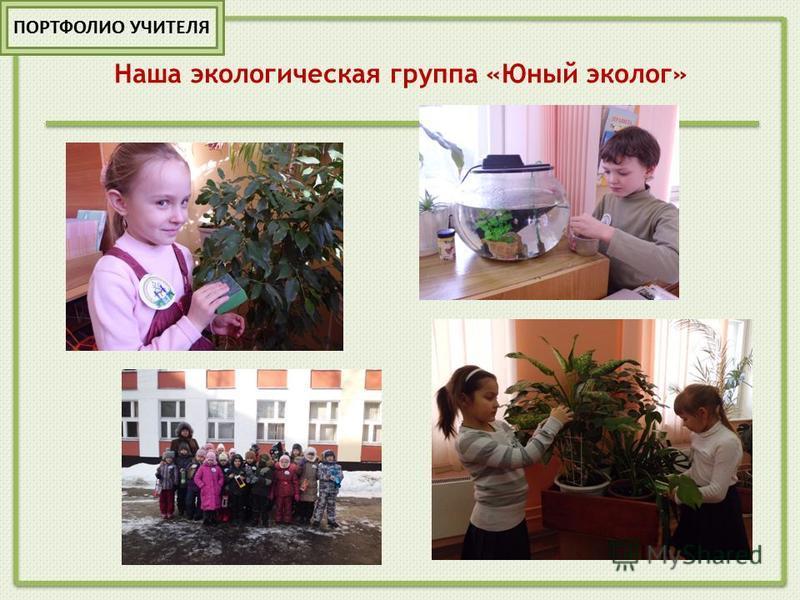 Наша экологическая группа «Юный эколог»