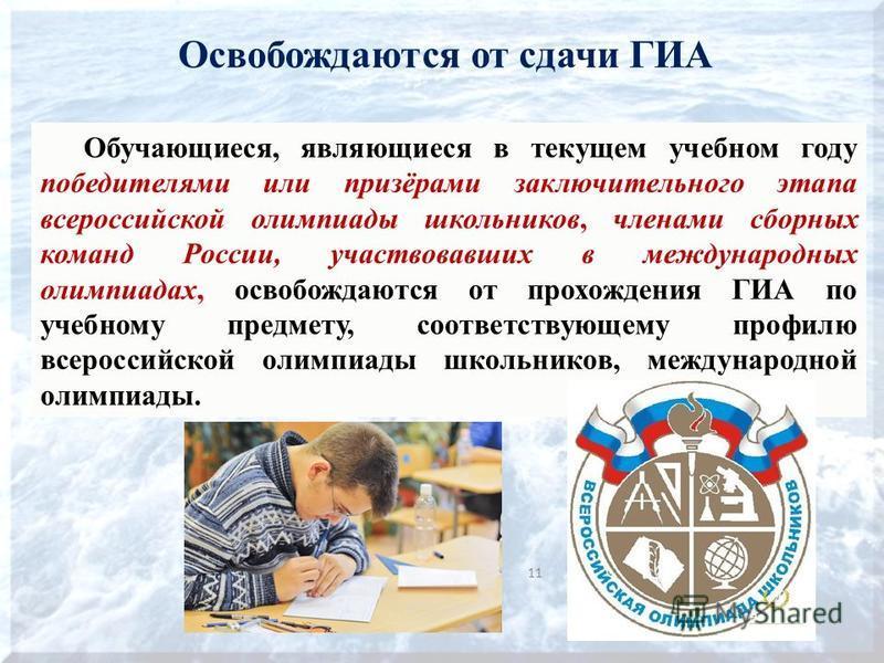 Освобождаются от сдачи ГИА 11 Обучающиеся, являющиеся в текущем учебном году победителями или призёрами заключительного этапа всероссийской олимпиады школьников, членами сборных команд России, участвовавших в международных олимпиадах, освобождаются о