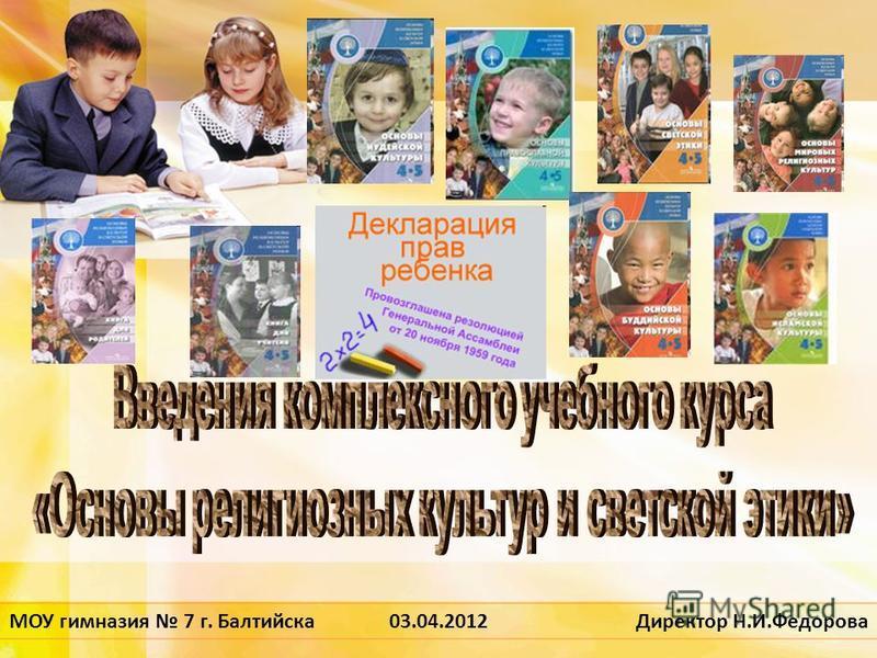 МОУ гимназия 7 г. Балтийска 03.04.2012Директор Н.И.Федорова