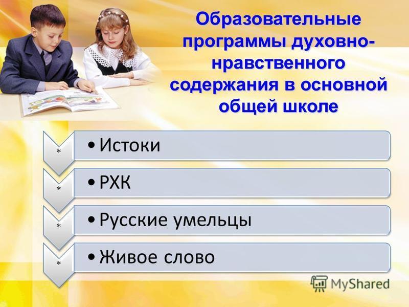 Образовательные программы духовно- нравственного содержания в основной общей школе * Истоки * РХК * Русские умельцы * Живое слово