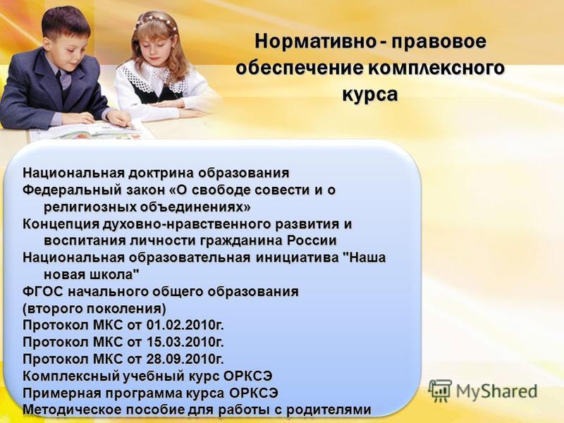 Национальная доктрина образования Федеральный закон «О свободе совести и о религиозных объединениях» Концепция духовно-нравственного развития и воспитания личности гражданина России Национальная образовательная инициатива
