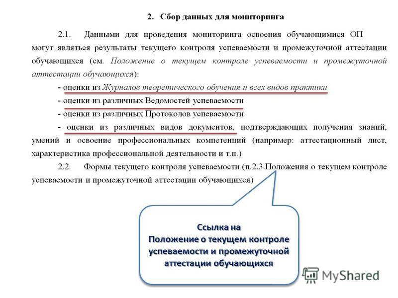 Ссылка на Положение о текущем контроле успеваемости и промежуточной аттестации обучающихся