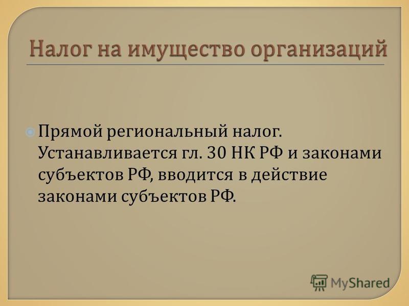 Прямой региональный налог. Устанавливается гл. 30 НК РФ и законами субъектов РФ, вводится в действие законами субъектов РФ.