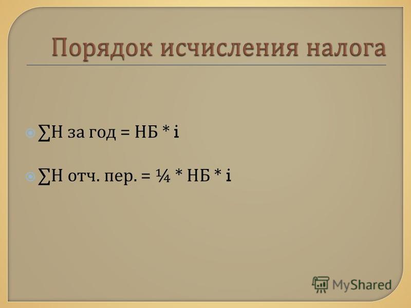 Н за год = НБ * i Н отч. пер. = ¼ * НБ * i