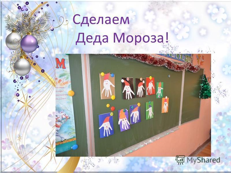 Сделаем Деда Мороза!