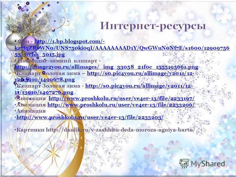 Фон - http://1.bp.blogspot.com/- kz7tqZRvWN0/UNS750ki0qI/AAAAAAAAD1Y/QwGWuN0Nf7E/s1600/12909756 53_wchh_5015.jpghttp://1.bp.blogspot.com/- kz7tqZRvWN0/UNS750ki0qI/AAAAAAAAD1Y/QwGWuN0Nf7E/s1600/12909756 53_wchh_5015. jpg Новогодне-зимний клипарт - htt