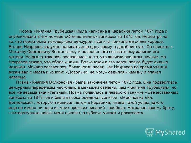 Поэма «Княгиня Трубецкая» была написана в Карабихе летом 1871 года и опубликована в 4-м номере «Отечественных записок» за 1872 год. Несмотря на то, что поэма была исковеркана цензурой, публика приняла ее очень хорошо. Вскоре Некрасов задумал написать