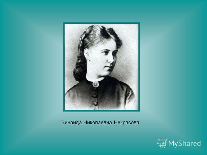 Зинаида Николаевна Некрасова