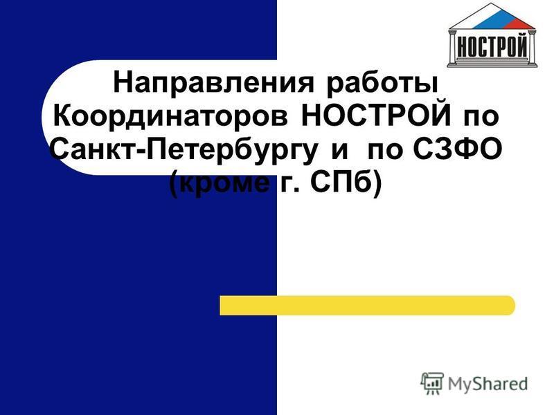 Направления работы Координаторов НОСТРОЙ по Санкт-Петербургу и по СЗФО (кроме г. СПб)