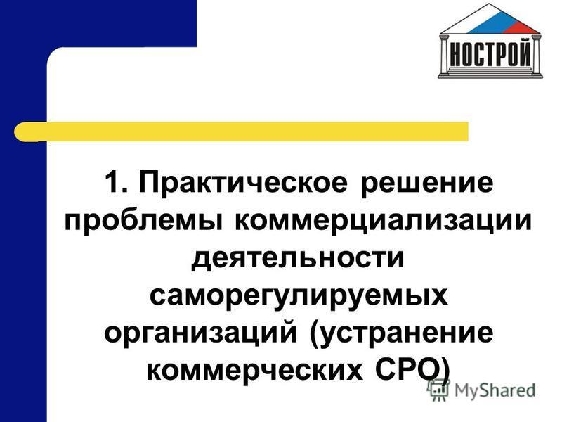 1. Практическое решение проблемы коммерциализации деятельности саморегулируемых организаций (устранение коммерческих СРО)