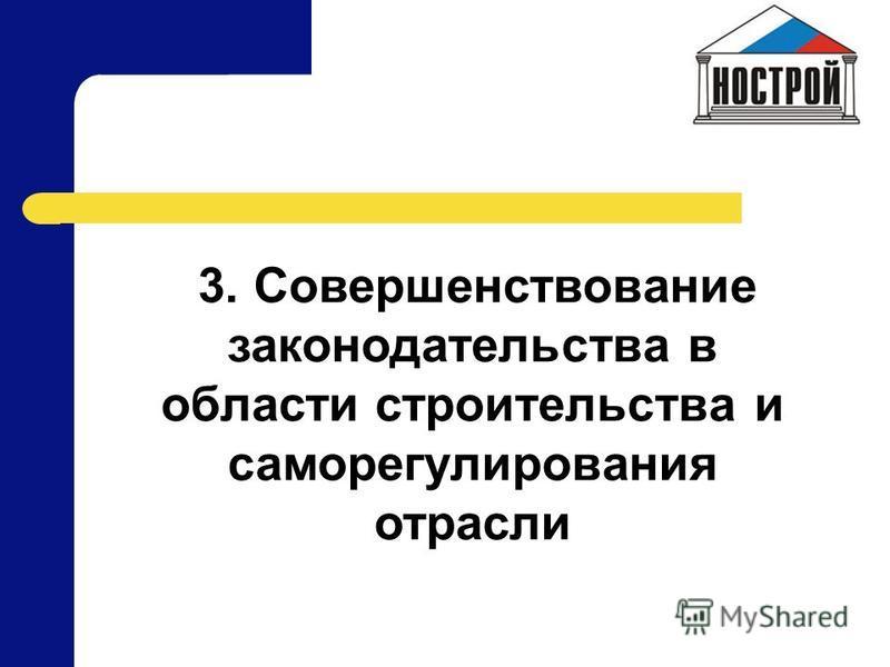 3. Совершенствование законодательства в области строительства и саморегулирования отрасли