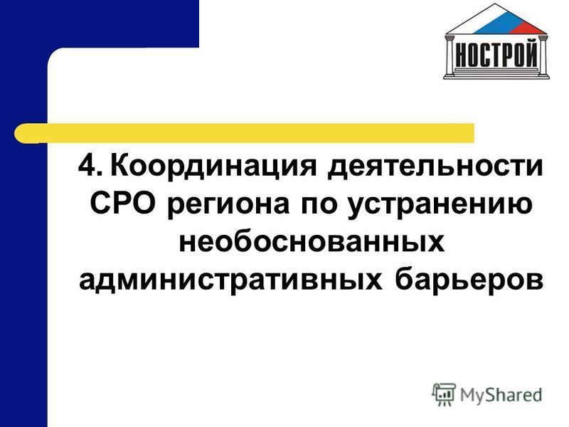 4. Координация деятельности СРО региона по устранению необоснованных административных барьеров