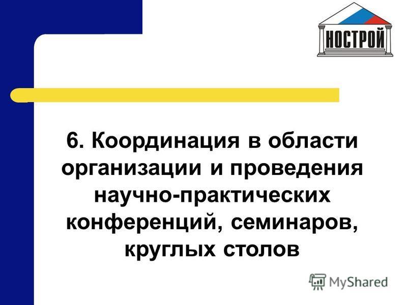 6. Координация в области организации и проведения научно-практических конференций, семинаров, круглых столов