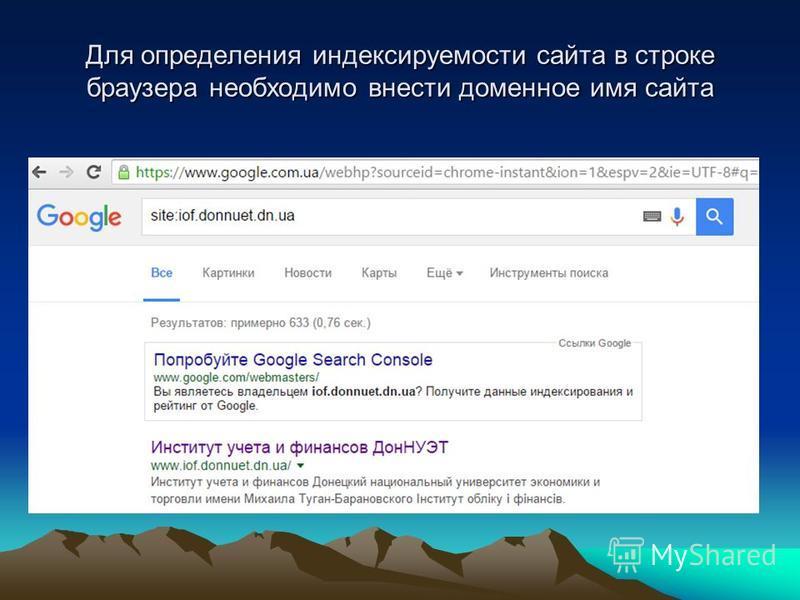 Для определения индексируемости сайта в строке браузера необходимо внести доменное имя сайта