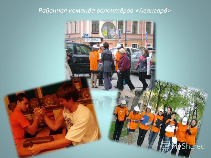 Районная команда волонтёров «Авангард»