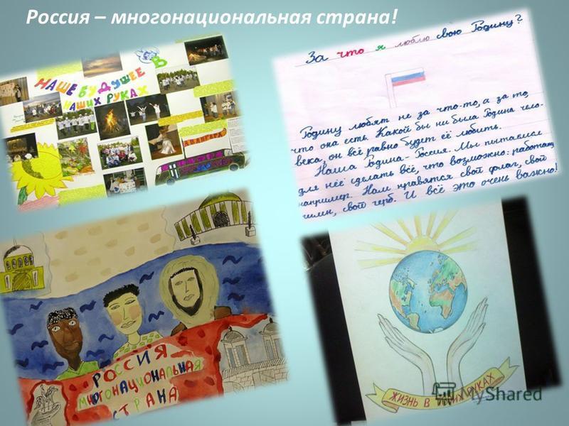 Россия – многонациональная страна!