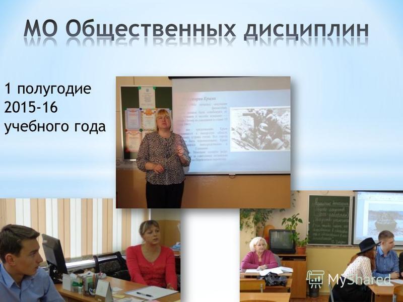 1 полугодие 2015-16 учебного года