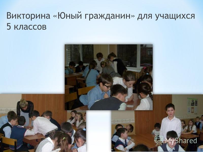 Викторина «Юный гражданин» для учащихся 5 классов