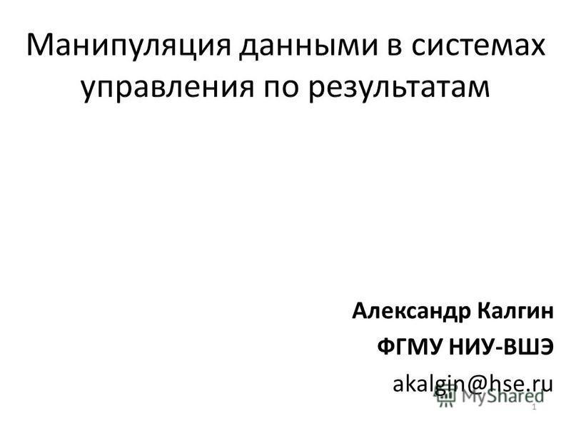 Александр Калгин ФГМУ НИУ-ВШЭ akalgin@hse.ru 1