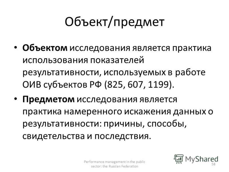 Объект/предмет Объектом исследования является практика использования показателей результативности, используемых в работе ОИВ субъектов РФ (825, 607, 1199). Предметом исследования является практика намеренного искажения данных о результативности: прич