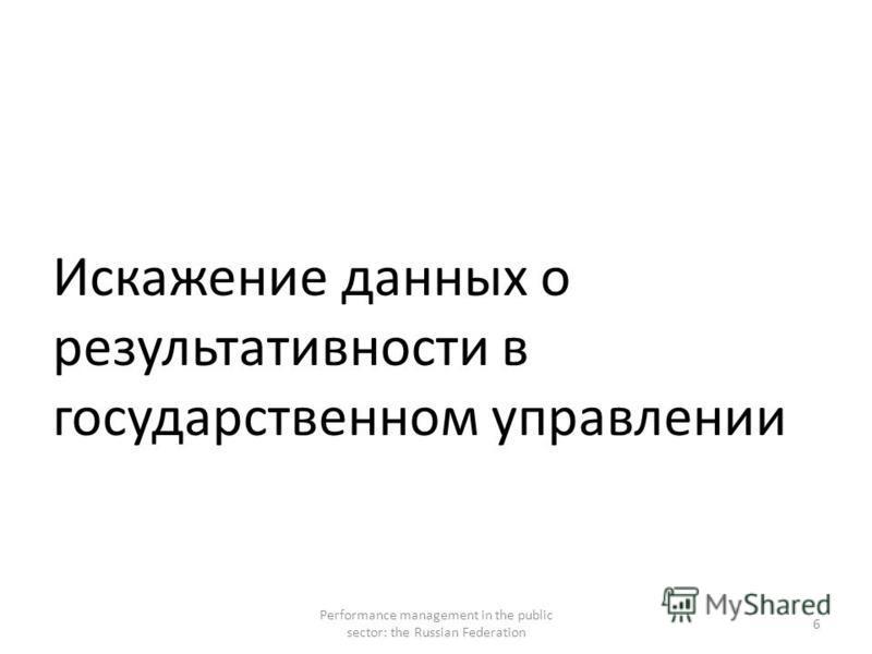 Искажение данных о результативности в государственном управлении Performance management in the public sector: the Russian Federation 6