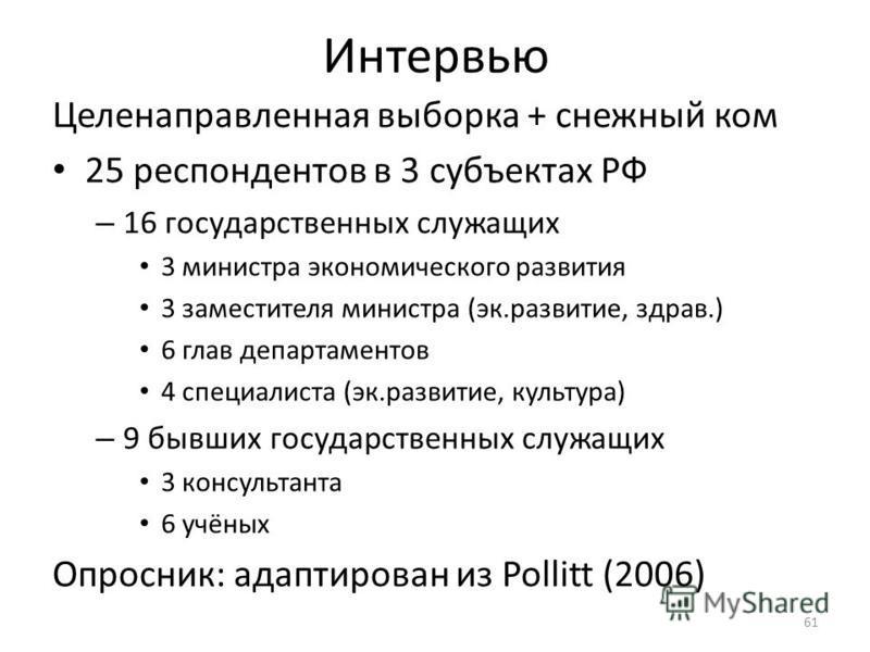 Интервью Целенаправленная выборка + снежный ком 25 респондентов в 3 субъектах РФ – 16 государственных служащих 3 министра экономического развития 3 заместителя министра (эк.развитие, здрав.) 6 глав департаментов 4 специалиста (эк.развитие, культура)