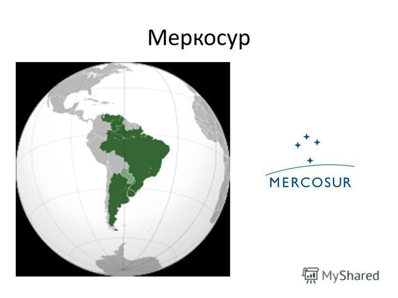 Меркосур