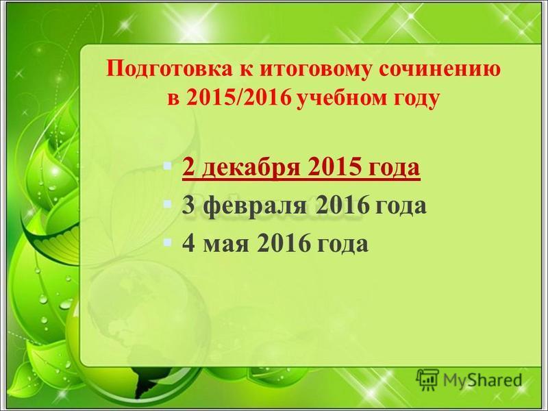 Подготовка к итоговому сочинению в 2015/2016 учебном году 2 декабря 2015 года 3 февраля 2016 года 4 мая 2016 года