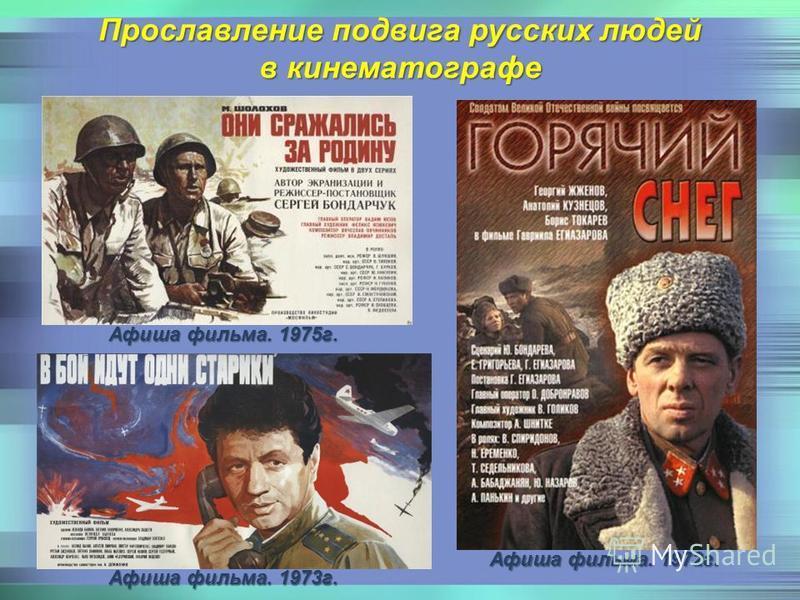 Прославление подвига русских людей в кинематографе Афиша фильма. 1975 г. Афиша фильма. 1972 г. Афиша фильма. 1973 г.