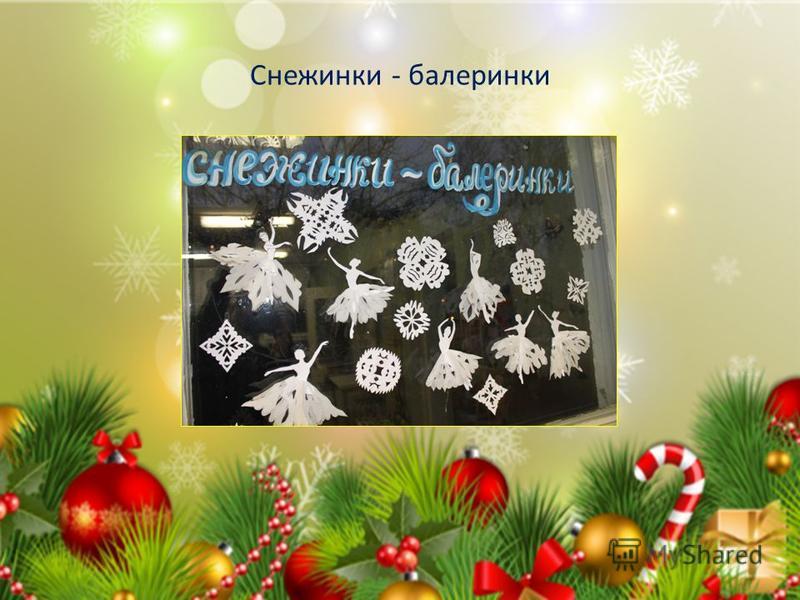 Снежинки - балеринки