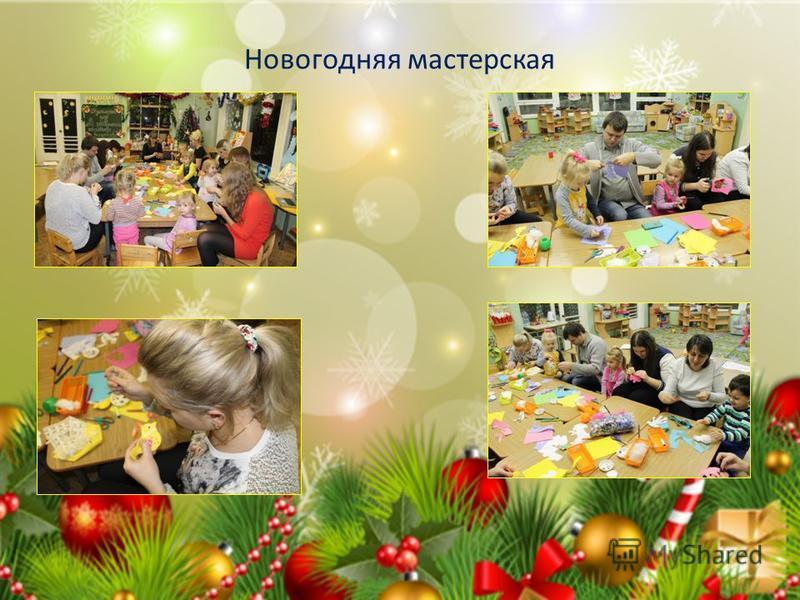 Новогодняя мастерская