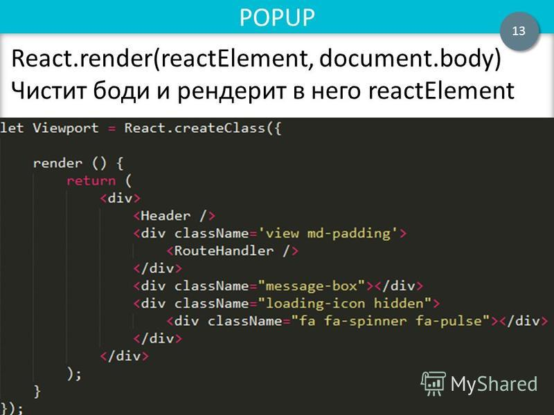 Flux POPUP [СЛАЙД 11] 13 React.render(reactElement, document.body) Чистит боди и рендерит в него reactElement
