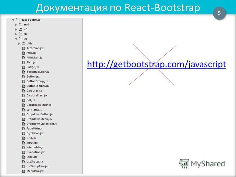 Flux Документация по React-Bootstrap 5 5 http://getbootstrap.com/javascript
