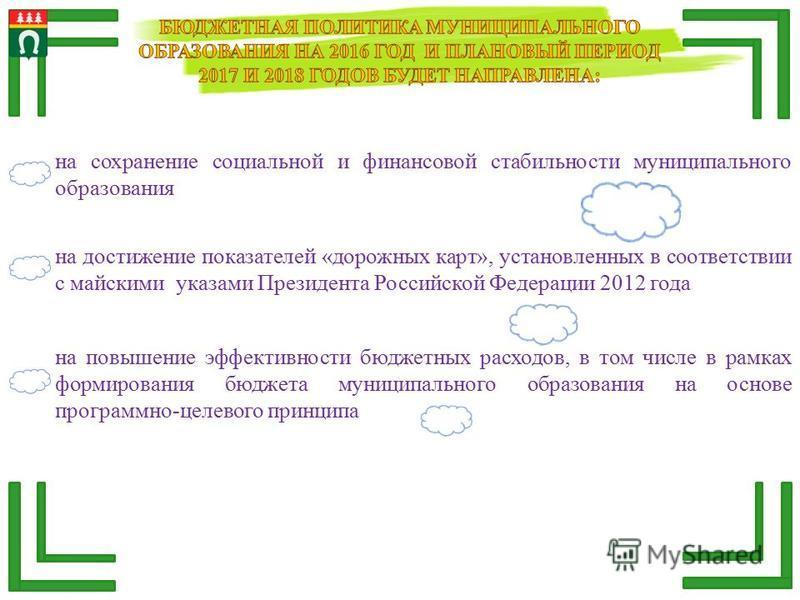 на сохранение социальной и финансовой стабильности муниципального образования на достижение показателей «дорожных карт», установленных в соответствии с майскими указами Президента Российской Федерации 2012 года на повышение эффективности бюджетных ра