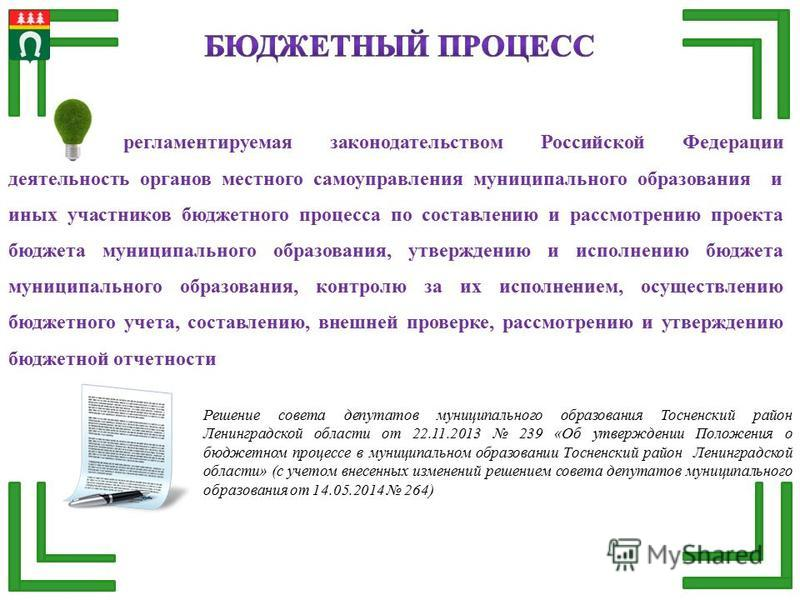 регламентируемая законодательством Российской Федерации деятельность органов местного самоуправления муниципального образования и иных участников бюджетного процесса по составлению и рассмотрению проекта бюджета муниципального образования, утверждени