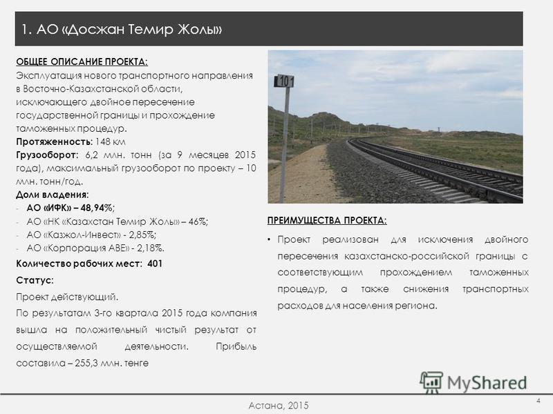 ОБЩЕЕ ОПИСАНИЕ ПРОЕКТА: Эксплуатация нового транспортного направления в Восточно-Казахстанской области, исключающего двойное пересечение государственной границы и прохождение таможенных процедур. Протяженность: 148 км Грузооборот: 6,2 млн. тонн (за 9