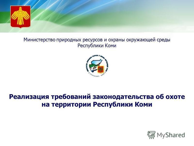 Министерство природных ресурсов и охраны окружающей среды Республики Коми Реализация требований законодательства об охоте на территории Республики Коми