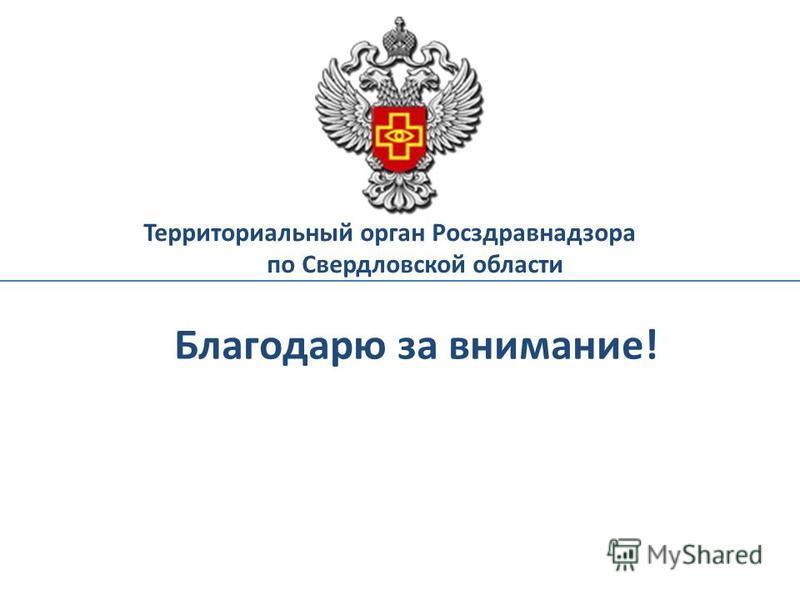 Благодарю за внимание! Территориальный орган Росздравнадзора по Свердловской области