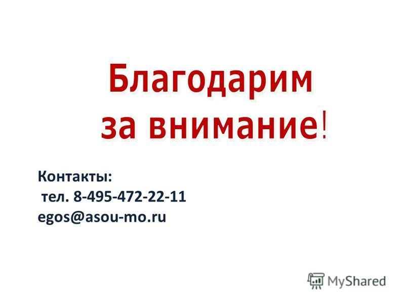 Контакты: тел. 8-495-472-22-11 egos@asou-mo.ru