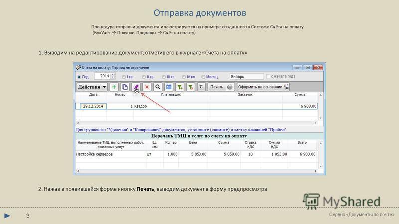 3 Отправка документов Процедура отправки документа иллюстрируется на примере созданного в Системе Счёта на оплату (Бух Учёт Покупки-Продажи Счёт на оплату) 1. Выводим на редактирование документ, отметив его в журнале «Счета на оплату» Сервис «Докумен