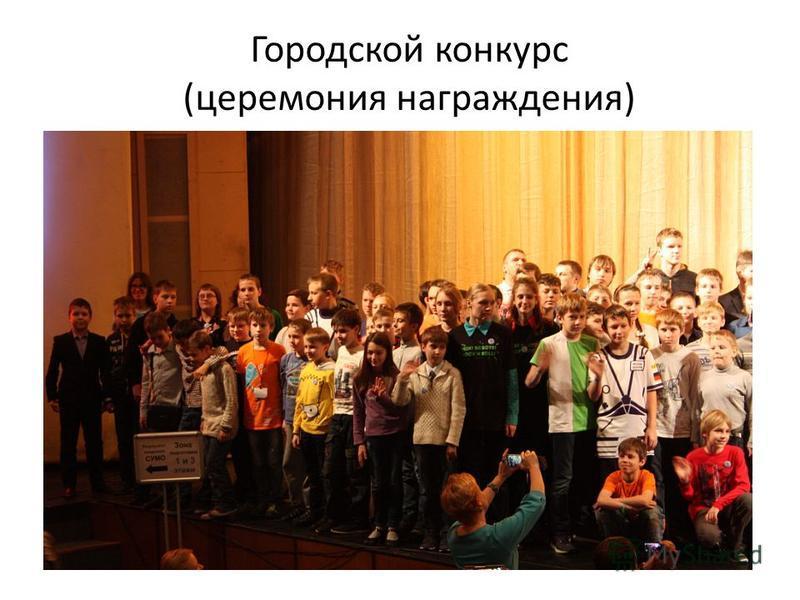 Городской конкурс (церемония награждения)